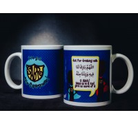 Sabr Superpower Mug with Milk Drinking Dua